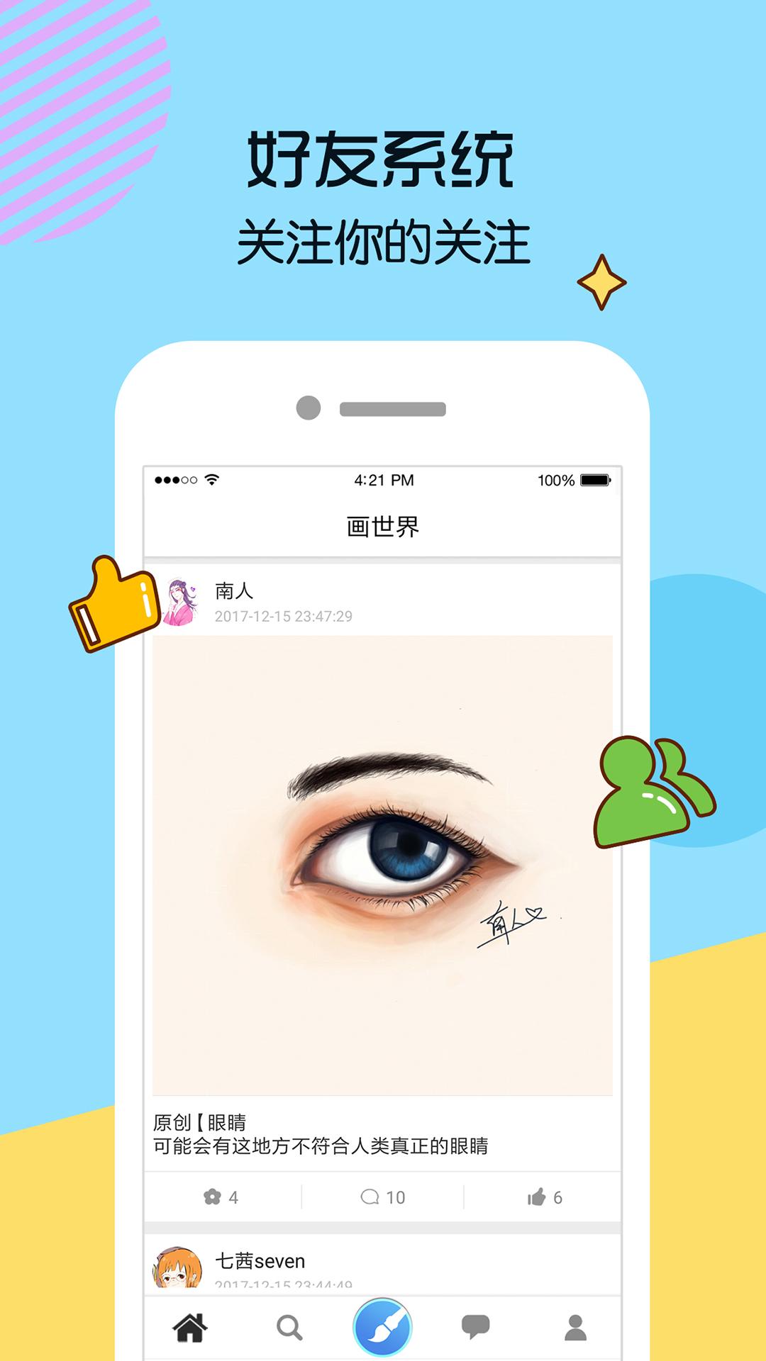 抖音画男友app图2