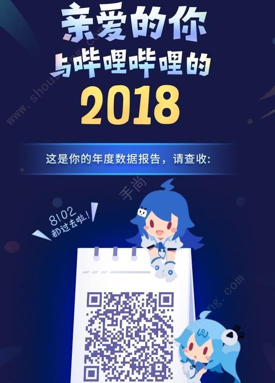 哔哩哔哩2018年度报告入口图片1