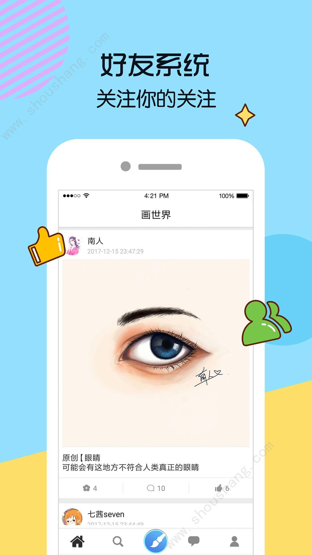 抖音画男友app图片3