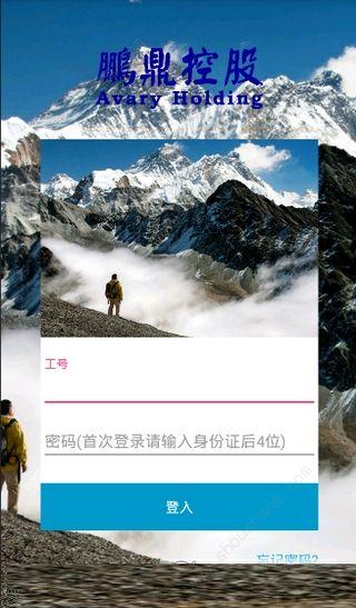 鹏鼎通宝1.61图片1