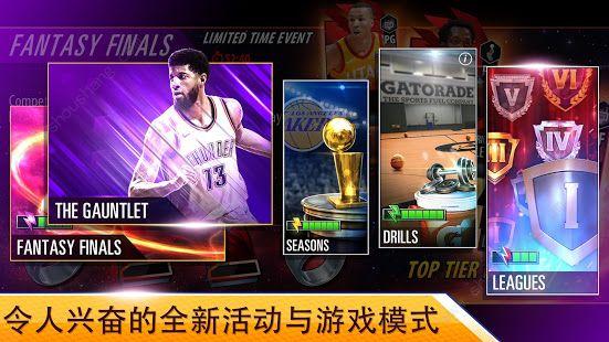 NBA 2K Mobile篮球安卓版图2