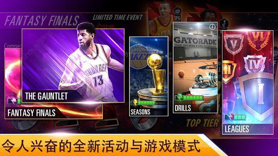 NBA 2K Mobile篮球安卓版图片2