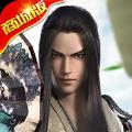 云墨剑舞手机游戏商城版下载 v3.1.0