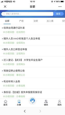 湖北公安政务服务平台app图2