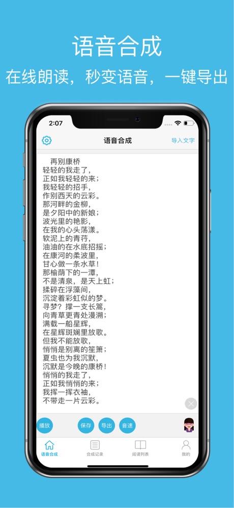 一加语音助手app图3