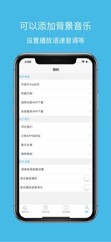 一加语音助手app图1