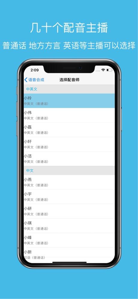 一加语音助手app图2