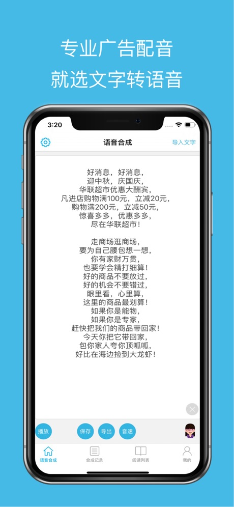 一加语音助手app图片1