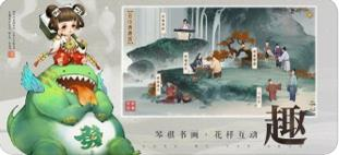 轩辕剑龙舞云山手游图2