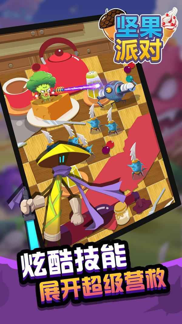 坚果派对游戏图2