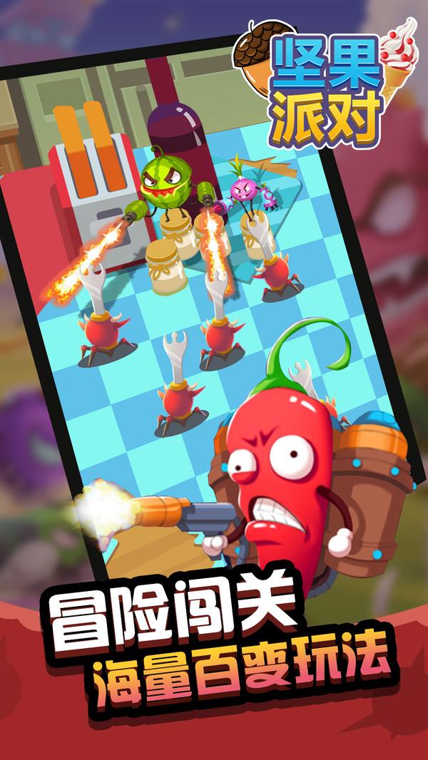 坚果派对游戏图片1