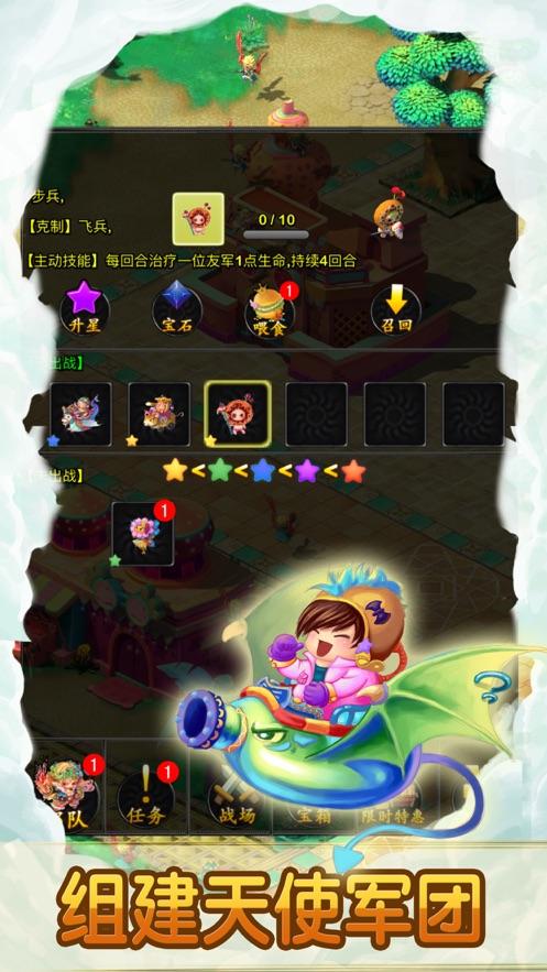 天使小镇5游戏图2