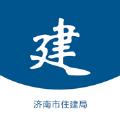 济南建设监测平台软件app安卓版 v1.0