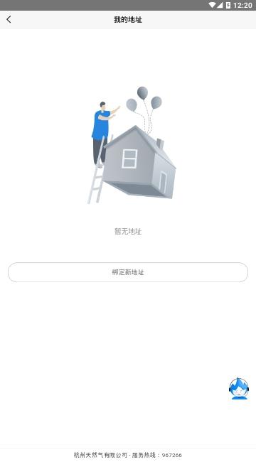 杭州燃气19服务厅app图1