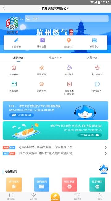 杭州燃气19服务厅app图2