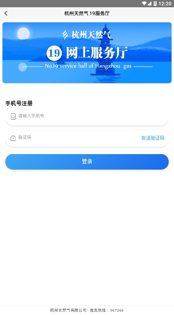 杭州燃气19服务厅app图3