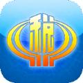 四川税务办税软件app官方版下载 v1.1