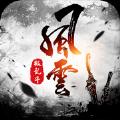 风云极乱斗最新官网游戏 v1.0