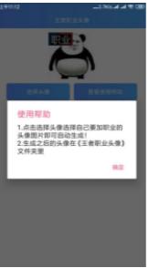 王者荣耀野王头像生成器app图3