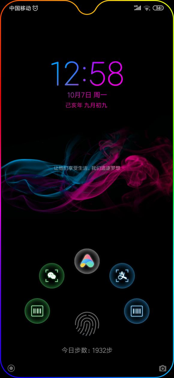 小米MIUI12官方版图1