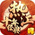 热江十年经典手游满V版在线下载 v1.8
