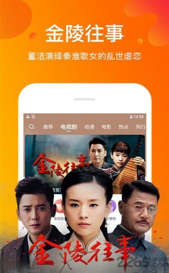 蜜桔视频app图片1
