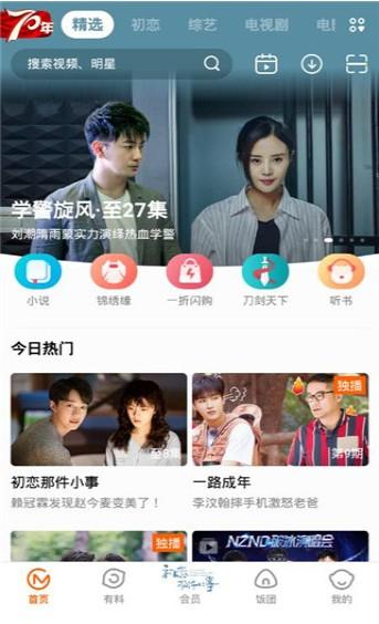 蜜桔视频app图2
