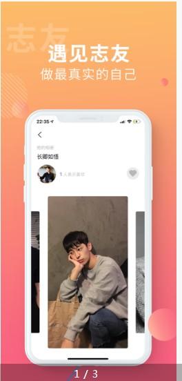 搜同app图2