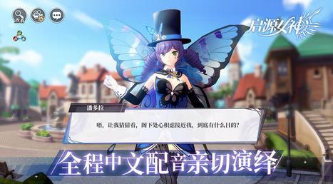 启源女神手游图片2