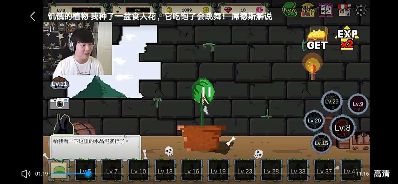 饥饿的植物游戏图1