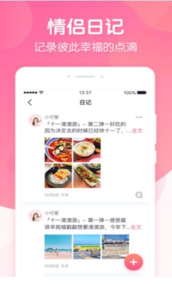富二代国产app图1