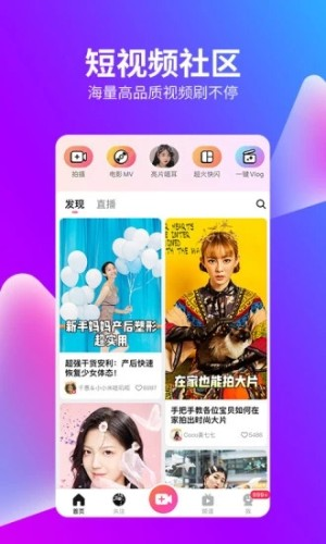 d2天堂短视频app图1