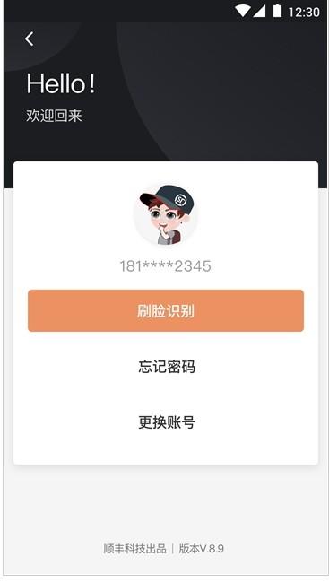 顺丰丰源app图1
