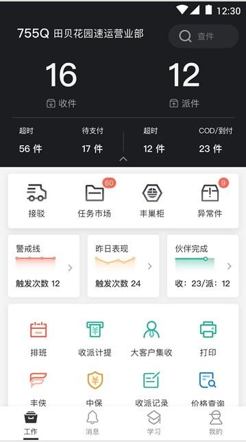 顺丰丰源app图3