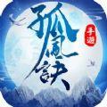 孤风诀手游安卓版官网 v1.0