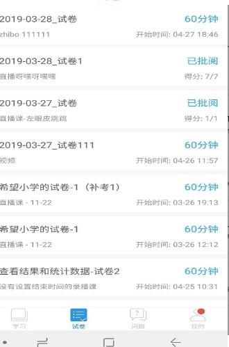 2020江苏省名师空中课堂app图1