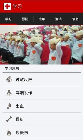 中国红十字报电子版图3