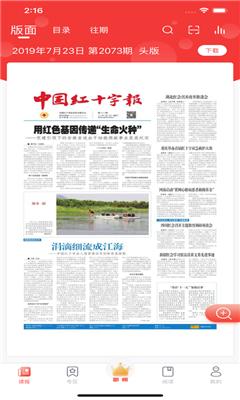 中国红十字报电子版图2