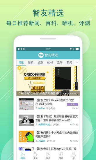 智友论坛新地址app图1