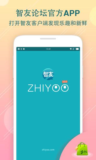 智友论坛新地址app图片1