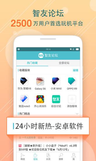 智友论坛新地址app图2