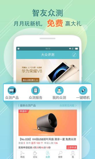 智友论坛新地址app图3