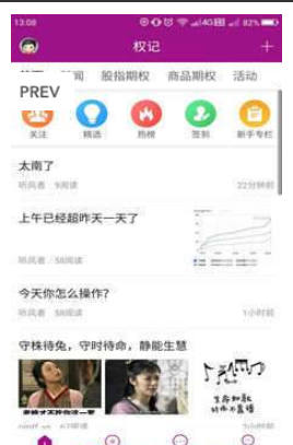 权记app图3