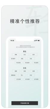 轻书app图2