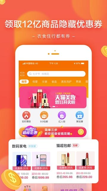 星乐桃app图3