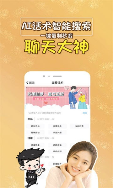 浪漫体验官app图2