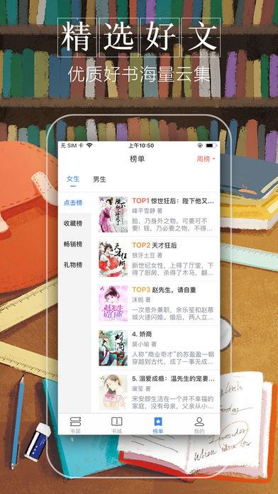 悦书房海棠书院app图1