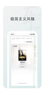 轻书app图片1