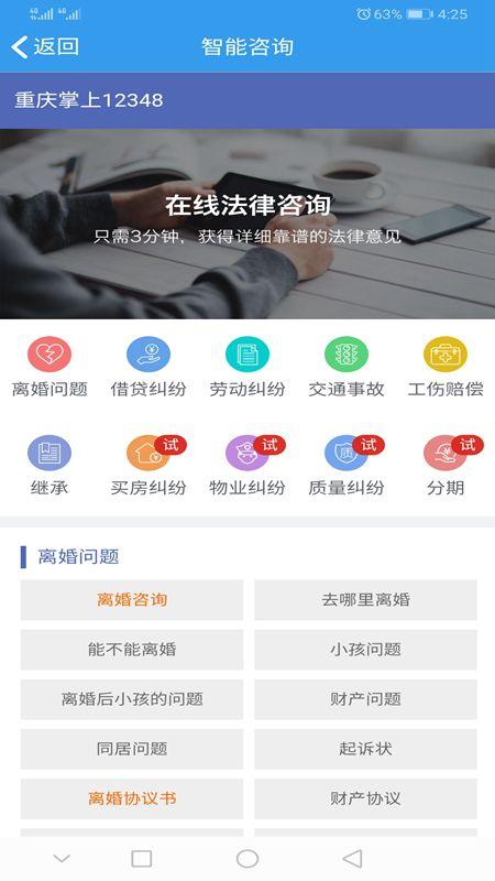 12348重庆法网答题基层法律服务图1