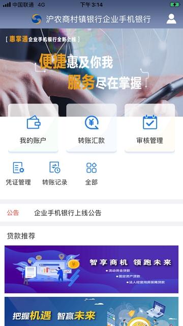 沪农商村镇银行app图2